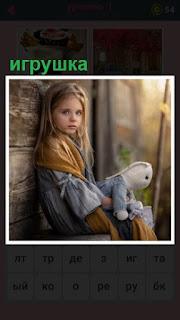 651 слов у сидящей девочки в руках игрушка 1 уровень