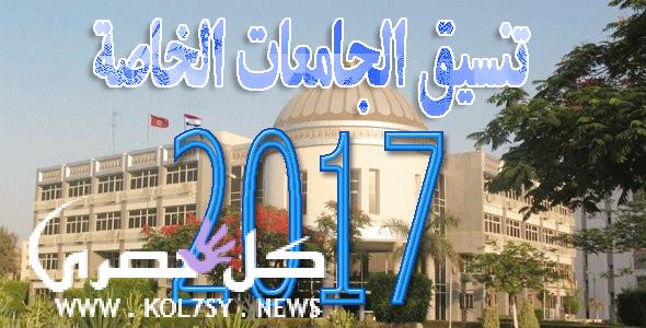 تنسيق الجامعات الخاصة 2018