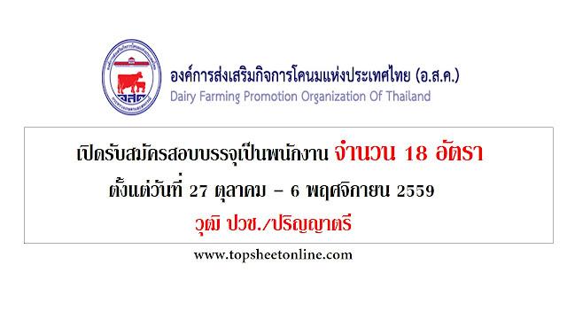 องค์การส่งเสริมกิจการโคนมแห่งประเทศไทย เปิดรับสมัครสอบบรรจุเป็นพนักงาน จำนวน 18 อัตรา รับสมัครทางอินเทอร์เน็ต ตั้งแต่วันที่ 27 ตุลาคม - 6 พฤศจิกายน 2559