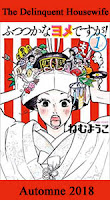 http://blog.mangaconseil.com/2017/10/a-paraitre-usa-delinquent-housewife.html