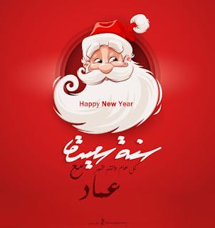 اكتب اسمك على صور بابا نويل 2020 مع عماد