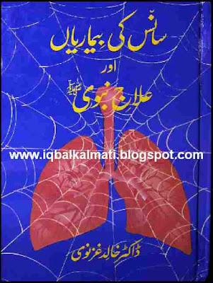 Saans Ki Bimarian Aur Ilaj-e-Nabvi by Dr.Khalid Gaznavi