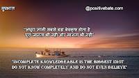 Adhura gyan bewakoof।अधूरा ज्ञानी बेवकूफ