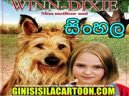 SINHALA DUBBED  - WINN DIXIE