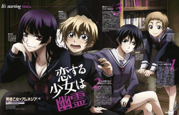 Tasogare Otome X Amnesia - Daftar Anime Buatan Silver Link Terbaik