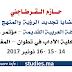 """مؤتمر دولي : """"حازم القرطاجني وقضايا تجديد الرؤية والمنهج في البلاغة العربية القديمة"""" تطوان 14-16 نونبر 2017"""