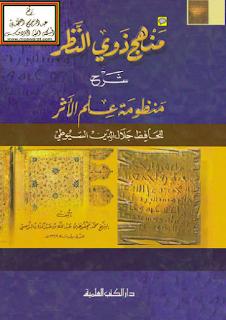 Kitab Ulama Indonesia, Manhaj Dzawin Nadzar Karya Syaikh Mahfudz at-Tarmasi