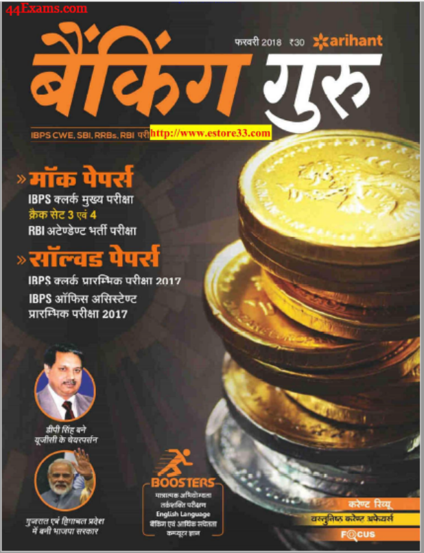 Arihant Banking Guru Current Affairs(February 2018) :For All Competitive Exam Hindi PDF Book