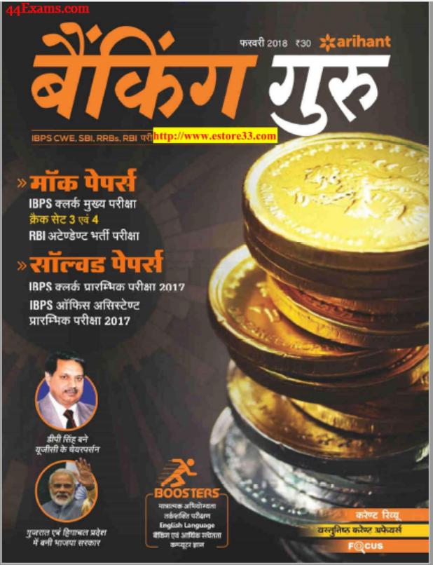 अरिहंत बैंकिंग गुरु कर्रेंट अफेयर्स (फरवरी 2018 ) : सभी प्रतियोगी परीक्षा हेतु हिंदी पीडीऍफ़ पुस्तक | Arihant Banking Guru Current Affairs(February 2018) :For All Competitive Exam Hindi PDF Book