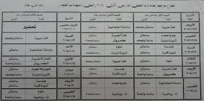 جدول امتحانات محافظه بورسعيد الترم الاول 2018 جميع المراحل التعليمية ابتدائى واعدادى وثانوي