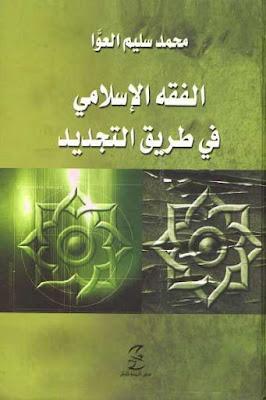 كتاب الفقه الإسلامي في طريق التجديد