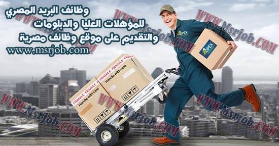 وظائف البريد المصري للمؤهلات العليا والدبلومات برواتب مجزية 7 / 4 / 2017