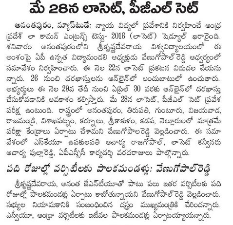 AP LAWCET/PGLCET-2016 Notification