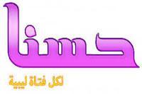 تردد قناة ليبيا حسنا