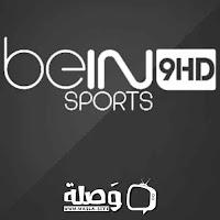 مشاهدة قناة بي ان سبورت 9 مباشر
