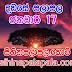 Lagna Palapala Ada Dawase  | ලග්න පලාපල | Sathiye Lagna Palapala 2020 | 2020-01-17