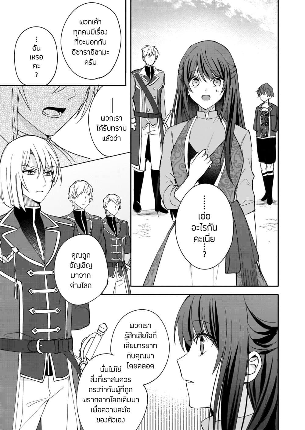 อ่านการ์ตูน Skill Daidokoro Shoukan wa Sugoi! Isekai de Gohan Tsukutte Point Tamemasu ตอนที่ 11 หน้าที่ 6