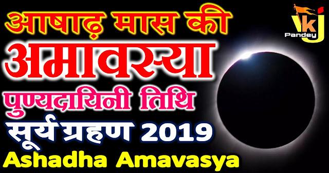 ashadha amavasya importance