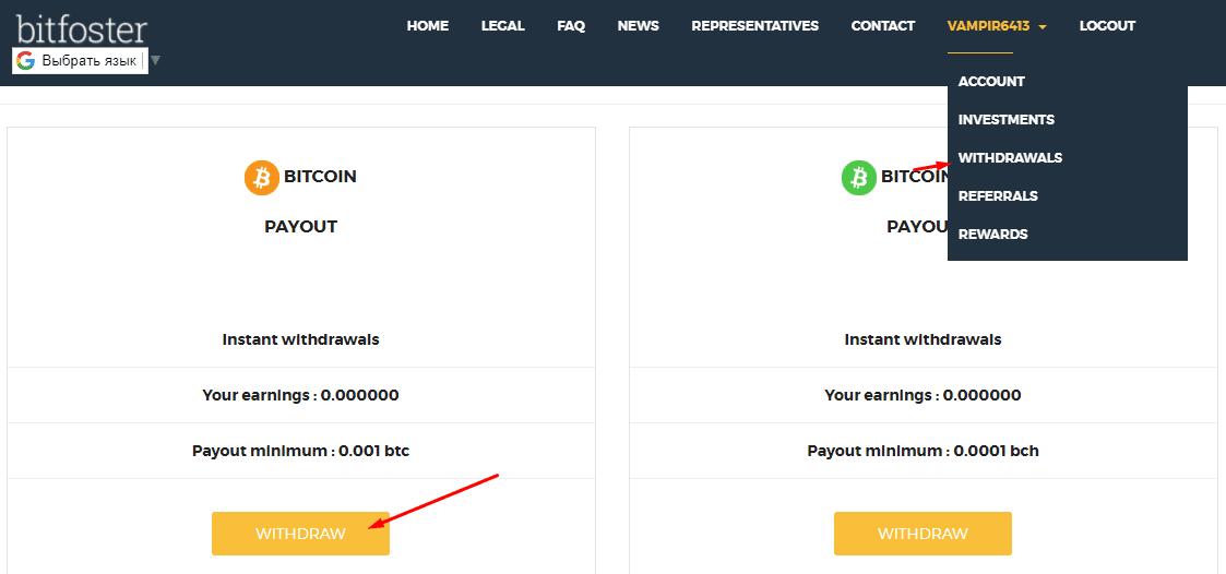 Регистрация в BitFoster 4