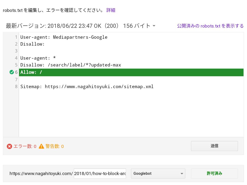 Search Consoleのrobots.txtテスターで許可済みの緑の帯文字が現れた画面