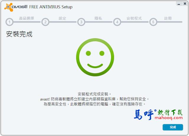 免費防毒軟體下載 - Avast