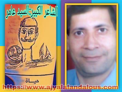 اشعار بالعامية المصرية للشاعر المبدع السيد عامر رحمة الله علية   قصيدة الفاتحة   قصيدة حياة   قصيدة عودي.