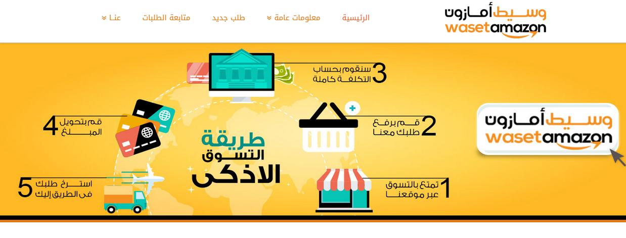 70bac4ed5 وهو موقع سعودي للتسوق من موقع Amazon الأمريكي عبره نظرا لصعوبة التسوق من  هذا المتجر رقم 1 في العالم والذي يتوفر على كل ما تريده إلا أنه نظرا لكثرة  التجار به ...
