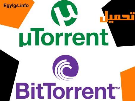 برامج تحميل التورنت BitTorrent و utorrent