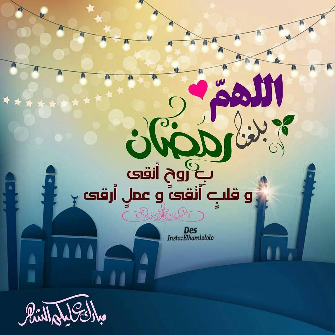 دعاء لقدوم رمضان