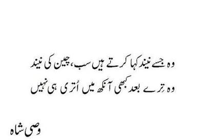 Poetry | Urdu Sad Poetry | Sad Shayari | 2 Lines Poetry | 2 Lines Sad Poetry | Wasi Shah Poetry | Urdu Poets,urdu 2 line poetry,2 line shayari in urdu,parveen shakir romantic poetry 2 lines,2 line sad shayari in urdu,poetry in two lines,Sad poetry images in 2 lines,sad urdu poetry 2 lines
