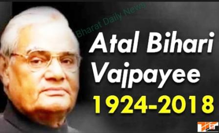 Atal Bihari Vajpayee, the seven-day state mourning, the tiredness of those who paid homage