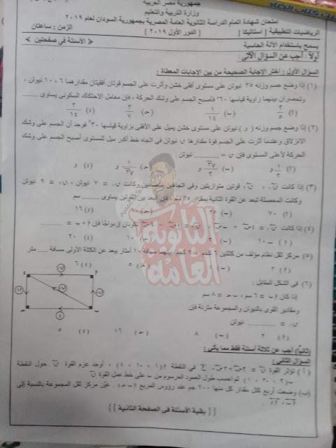 امتحان السودان استاتيكا للثانوية العامة المصرية 2019