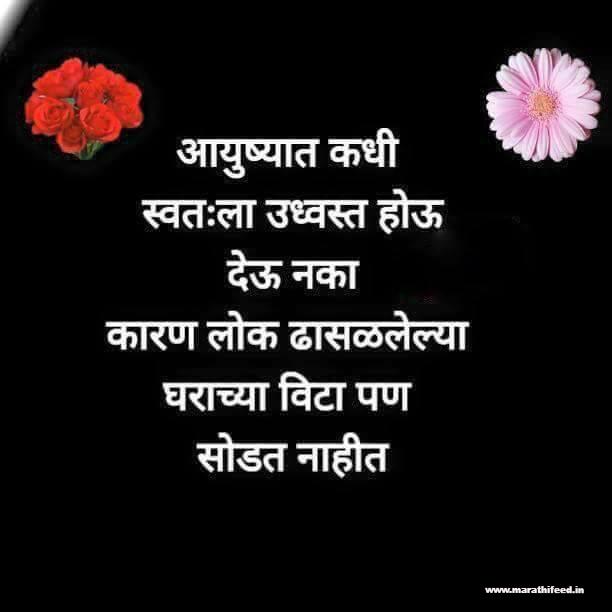 मराठी स्टेटस आयुष्य -Marathi Status Life