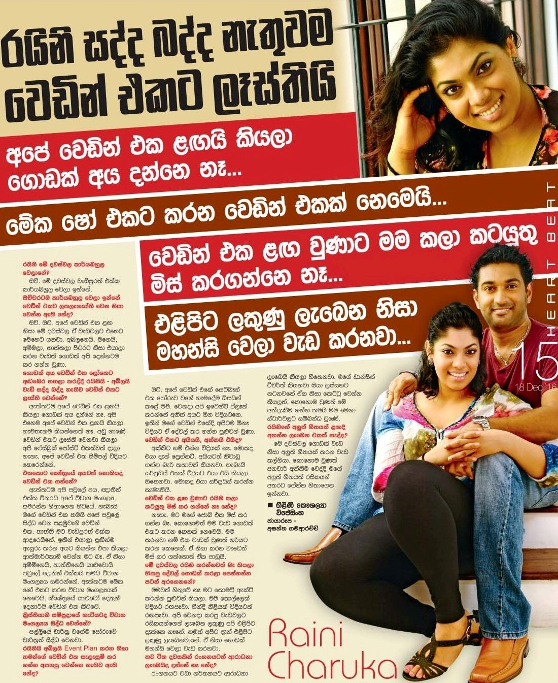 Raini Charuka Speaks about her Wedding | Gossip Lanka Hot News