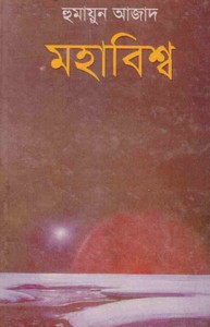 Mahabishwa by Humayun Azad ebook