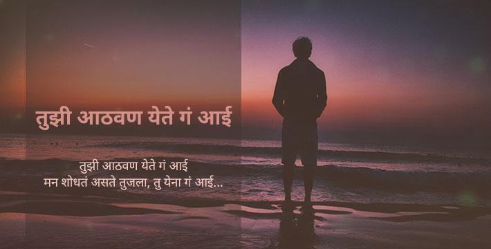 तुझी आठवण येते गं आई - मराठी कविता | Tujhi Aathavan Yete Ga Aai - Marathi Kavita