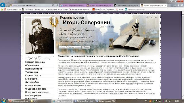 http://www.poet-severyanin.ru/