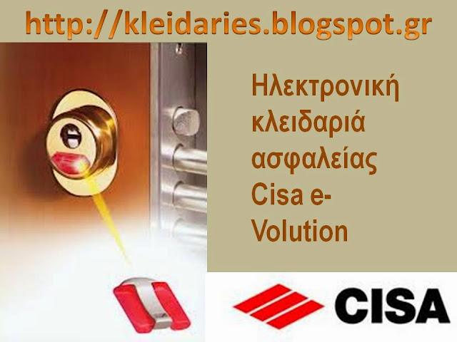 Ηλεκτρομηχανική κλειδαριά ασφαλείας Cisa e-Volution