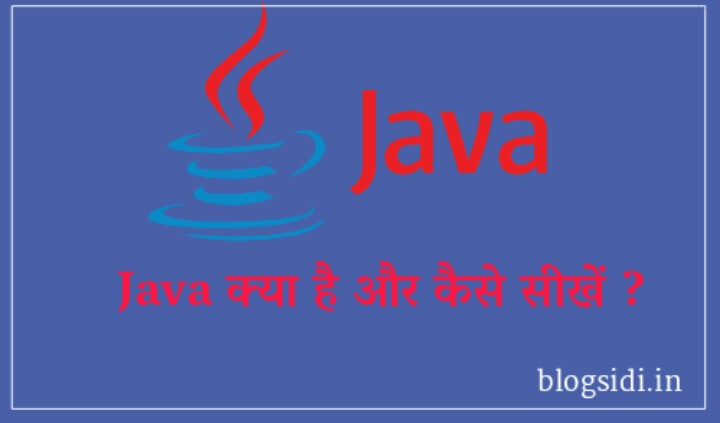 Java क्या है Features of Java in Hindi