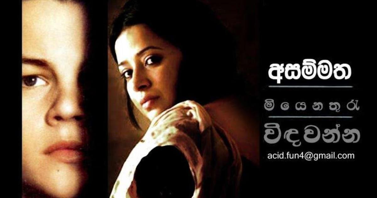 Wal Katha Navarasa: Sinhala Wal Katha Amma අම්මයි මමයි වල් කතා: Asammatha 1
