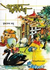 Aparoop Roopkatha by Buddadeva Bose ebook