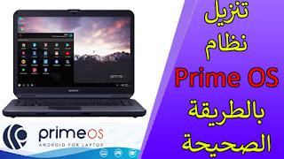 تنزيل نظام Prime OS على اي كمبيوتر او لابتوب
