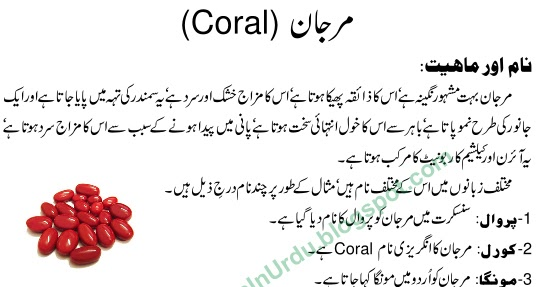 Marjan Stone ~ Benefits In Urdu (Faiday, Fawaid, Tareeqa ...