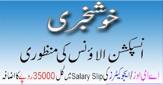 Salary Slip Employee Update News