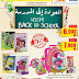 TSC Sultan Center Kuwait - Back To School Offers
