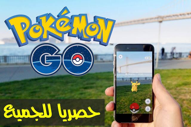 بوكيمون , أندرويد , تحميل , تطبيقات , تحميل بوكيمون جو لجميع الدول العربية مجانا