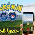 طريقة تحميل لعبة Pockemon Go لجميع الدول العربية والدول التي لا تدعمها اللعبة
