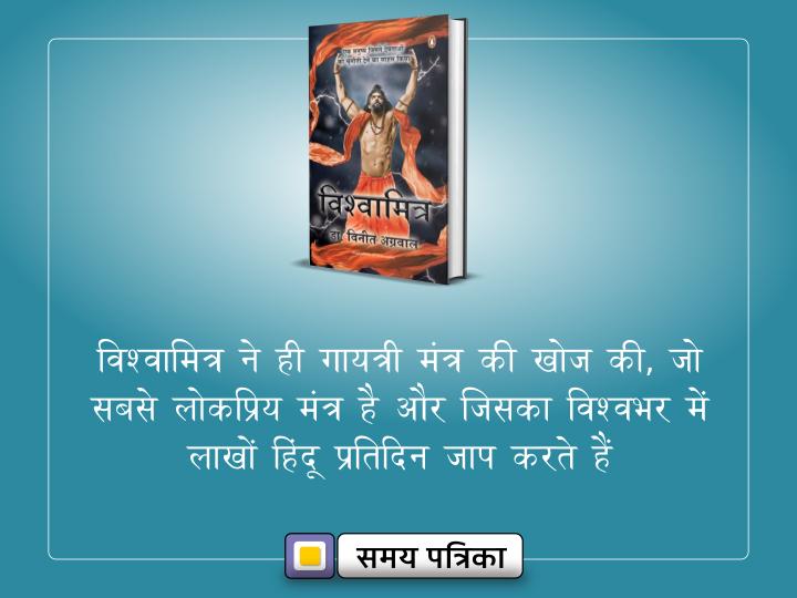 vishwamitra hindi book translation