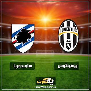 نتيجة مباراة يوفنتوس وسامبدوريا بث مباشر اليوم 29-12-2018 في الدوري الايطالي