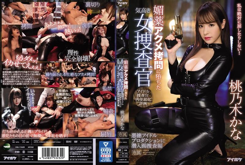 IPX-486 Arrogant Female Investigator Kana Momonogi
